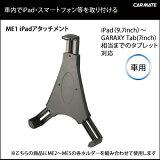iPad 車載 スタンド|カーメイト(CARMATE) ME1 iPADホルダー iPADアタッチメント|iPadホルダー 車|カーライフ創造研究所|カー用品 便利|