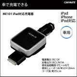 iPad 車載 充電器|カーメイト(CARMATE) ME101 iPAD対応充電器|iPad車内充電器|カーライフ創造研究所|カー用品 便利|