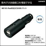 iPad USB|カーメイト(CARMATE) ME103 iPAD対応2口USBソケット|USBソケット|カーライフ創造研究所|カー用品 便利|