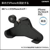iPhone ホルダー 車|カーメイト(CARMATE) ME7 レンズ付iPhoneホルダー|iPhoneスタンド|iPhone 車載アクセサリー|カーライフ創造研究所|カー用品 便利|