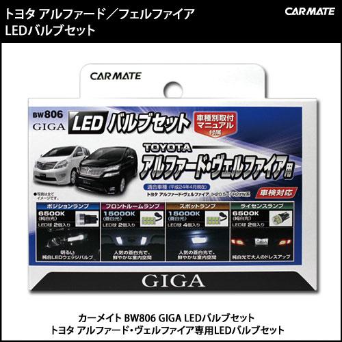 カーメイト(CARMATE) トヨタアルファード専用LEDバルブセット