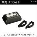 電池式 LED|車 LED|カーメイト(CARMATE) CZ329 LEDライト マルチタイプ ブラック|車内 ライト|災害用|電池式|カーライフ創造研究所|カー用品 便利|