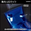 シガーソケットLEDランプ|カーメイトCZ330 LEDライト プラグ型 ブルー|車内 ライト|LEDライト|ブルーLED|車 イルミネーション|カーライフ創造研究所|カー用品 便利