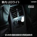 シガーソケットLEDランプ|カーメイトCZ331 LEDライト プラグ型 ホワイト|車内 ライト|LEDライト|ホワイトLED|車 イルミネーション|カーライフ創造研究所|カー用品 便利