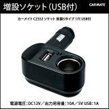 シガーソケット USB 増設 カーメイト CZ352 ソケット 首振りタイプ 1穴 USB付 増設ソケット USB付 スマートフォン 充電
