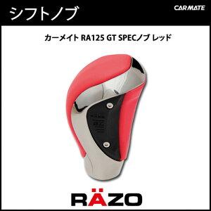 シフトノブRAZO|カーメイト(CARMATE)RA125GT-スペックノブレッド|カーライフ創造研究所
