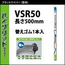ワイパー 替えゴム カーメイト VSR50 Vクリア 雪用替えゴム 500mm フラットワイパーVクリア