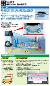 補助ミラー|カーメイト(CARMATE)CZ385補助ミラー後方確認用軽自動車|ミニバン|コンパクトカー|軽トールワゴン|軽ハイトワゴン|カーライフ創造研究所|カー用品便利|