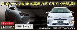 トヨタアクア(NHP10系)専用デイライトLED|カーメイト(CARMATE)BL141LEDデイライトランプアクア用ホワイト|カーライフ創造研究所|カー用品便利