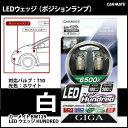 ポジションランプ LED T10 カーメイト BW129 LEDウェッジ HUNDRED ハンドレッド WH(ホワイト) ポジションランプ ポジションバルブ