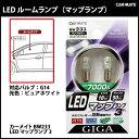ルームランプ LED G14|カーメイト(CARMATE) BW233 LEDマップランプ3 PW(ピュアホワイト)|カーライフ創造研究所|カー用品便利