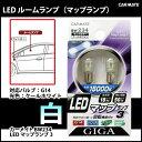 ルームランプ LED G14|カーメイト(CARMATE) BW234 LEDマップランプ3 CW(クールホワイト)|カーライフ創造研究所|カー用品便利