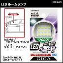 ルームランプ LED| カーメイト(CARMATE)BW236 LEDルームランプ5 ピュアホワイト|明るい|カー用品便利