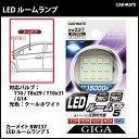 ルームランプ LED| カーメイト(CARMATE)BW237 LEDルームランプ5 クールホワイト|明るい|カー用品便利