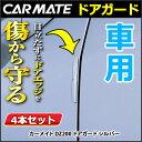 ドア 傷 車 保護 ドレスアップ カーメイト DZ200 ドアガード シルバー キズ防止