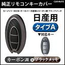 車 キーカバー カーメイト DZ238 キーカバー 日産用A カーボン調 ブラックメッキ ニッサン(NISSAN)純正リモコンキーカバー