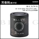 芳香剤 車 ブラング(BLANG) カーメイト G751 ブラング ブースター DH ホワイトムスク 車用消臭芳香剤 芳香剤 ムスク