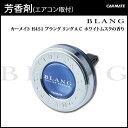 芳香剤 車 ブラング(BLANG) カーメイト H451 ブラング リングAC ホワイトムスク 車用消臭芳香剤 芳香剤 ムスク