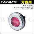車 芳香剤 ブラング(BLANG) カーメイト H455 ブラング リングAC ワイルドベリーの香り 車用消臭芳香剤