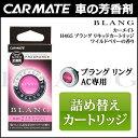車 芳香剤 ブラング(BLANG) カーメイト H465 ブ...