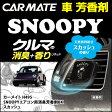スヌーピー芳香剤 カーメイト H495 SNOOPYエアコン用消臭芳香剤BK スカッシュ の香り スヌーピー カーグッズ カーフレグランス 車用消臭芳香剤