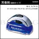 芳香剤 車 ブラング(BLANG) カーメイト L341 ブラング オン ホワイトムスク 車用消臭芳香剤 芳香剤 ムスク