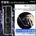芳香剤 車 ブラング(BLANG) カーメイト L361 ブラング フレグランススプレーAC ホワイトムスク シリーズ累計1800万個突破 芳香剤 ムスク 車 消臭芳香剤