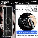 芳香剤 車 ブラング(BLANG) カーメイト L363 ブラング フレグランススプレーAC アバフィッチ シリーズ累計1800万個突破 車 消臭芳香剤