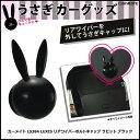ドレスアップパーツ カーメイト LS384 LUXIS リアワイパーボルトキャップ ラビット BK(ブラック) うさぎ うさ耳 うさぎ 雑貨 うさ耳 グッズ LUXIS(ラグジス)ドレスアップパーツ