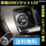 カーメイト(CARMATE) ME148 USB充電器 1ポート コンパクトソケット 1.0A ブラック カーライフ創造研究所 カー用品 便利