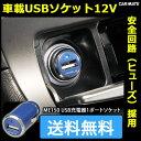カーメイト ME150 USB充電器 1ポート コンパクトソケット 1.0A ブルー