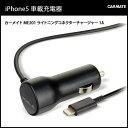 【完売御礼】iPhone5 充電器 車|カーメイト(CARMATE) ME201 ライトニングコネクターチャージャー...