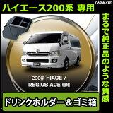 トヨタ ハイエース 200系 専用カーグッズ|カーメイト(CARMATE) NZ534 コンソールボックス ハイエース用 ブラック|スマートフォン 車載ホルダー|ハイエース用ゴミ箱