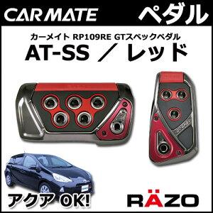 ペダルAT用|カーメイト(CARMATE)RP109REGTスペックペダルセットAT-SS|RAZO(レッツォ)|カーライフ創造研究所|カー用品便利|
