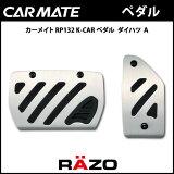 �ڥ��� AT�� �����ᥤ�� RP132 K-CAR PEDAL �����ϥ� A