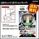 ウェッジランプ LED 交換 カーメイト BW162 EDウェッジForce フォース ホワイト T10 型式 W5W 口金 W2.1×9.5d 6500Kクラス ポジションランプ