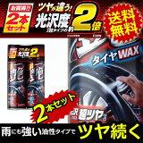 タイヤワックス 油性 カーメイト C34W 超艶タイヤワックス 2本セット スプレー UVカット ツヤ