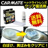 【送料無料】ヘッドライトクリーナー カーメイト C6 ヘッドライトレンズクリア復活剤磨き剤クリーナー ヘッドライト 黄ばみ 解消