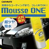 泡の洗車 コーティング カーメイト C77 ムースワン(mousse ONE) 350mlフルセット マイクロファイバークロス 仕上げ用タオル スポンジ付 車 コーティング剤 撥水コート 車 ツヤ出し