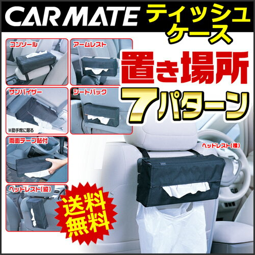 ティッシュケース 車 カーメイト CZ37 ドコデモティッシュケース ブラック ティッシュ…...:carmate:10005562