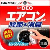 消臭剤 車|カーメイト(CARMATE) D172 ドクターデオ(Dr.DEO)エアコンスプレータイプ 無香|消臭スプレー|安定化二酸化塩素|車の強力消臭剤|除菌|カーライフ創造研