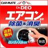 消臭剤 車 カーメイト D172 ドクターデオ(Dr.DEO)エアコンスプレータイプ 無香 消臭スプレー 安定化二酸化塩素 車の強力消臭剤 除菌