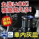 车烟灰缸|汽车mate(CARMATE)DZ186爱烟锅炉高端(Premium)碳精棒风格黑|烟灰缸瓶类型|蓝色LED|太阳能电池|汽车生活创造研究所|汽车用[車 灰皿|カーメイト(CARMATE) DZ186 愛煙缶プレミアム(Premium)カーボン調ブ