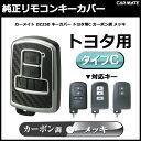 トヨタ キーカバー カーボン調 カーメイト DZ250 キーカバー トヨタ用C カーボン調 メッキ 純正リモコンキーカバー