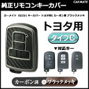 トヨタ キーカバー カーボン調 カーメイト DZ251 キーカバー トヨタ用C カーボン調 ブラックメッキ 純正リモコンキーカバー