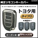 トヨタ キーカバー カーボン調 カーメイト DZ254 キーカバー トヨタ用D カーボン調 ブラックメッキ 純正リモコンキーカバー