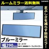 ルームミラー ブルー カーメイト(CARMATE) M11 290mm 3000Rパーフェクトミラー ブルー防眩鏡 バックミラー 車 ルームミラー カーライフ創造研究所 カー用品 便利 