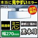 ルームミラー カーメイト M15 3000R 270mm 高反射鏡 パーフェクトミラー 黒木目 バックミラー 車 ルームミラー