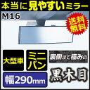 ルームミラー カーメイト M16 3000R 290mm 高反射鏡 パーフェクトミラー 黒木目 バックミラー 車 ルームミラー