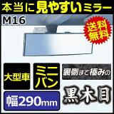 �롼��ߥ顼 �����ᥤ�� M16 290mm 3000R�ѡ��ե����ȥߥ顼 ������ �Хå��ߥ顼 �� �롼��ߥ顼
